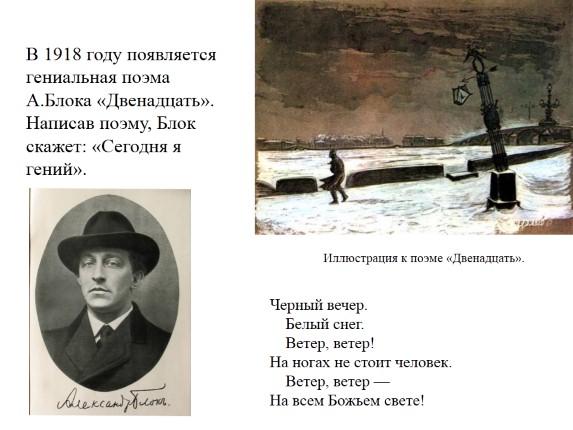 Поэма двенадцать (1918)  одни прочли в этой поэме сатиру на революцию, др