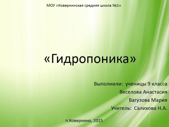 гидропонный метод выращивания овощей презентация