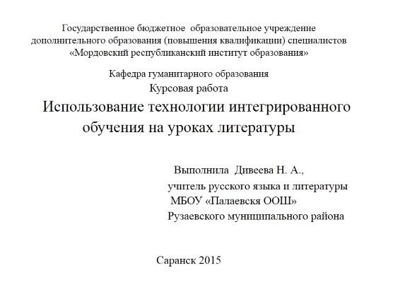 karona-obobshenie-opita-raboti-uchitelya-russkogo-yazika-i-literaturi-prezentatsiya-day-angliyskoe-sochinenie