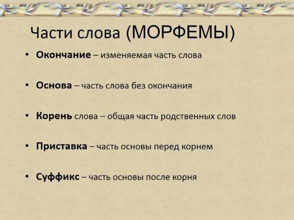 Летием, открытка разбор слова по составу