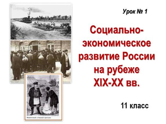 Рубеж 20 века