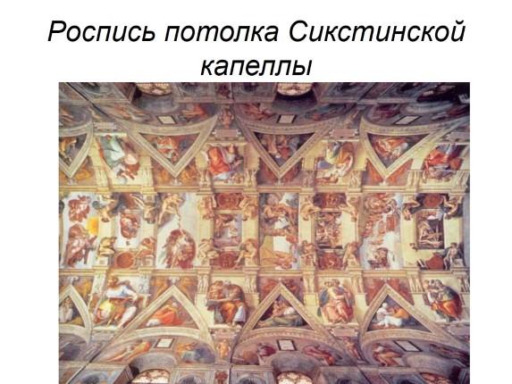 avtor-sikstinskaya-kapella