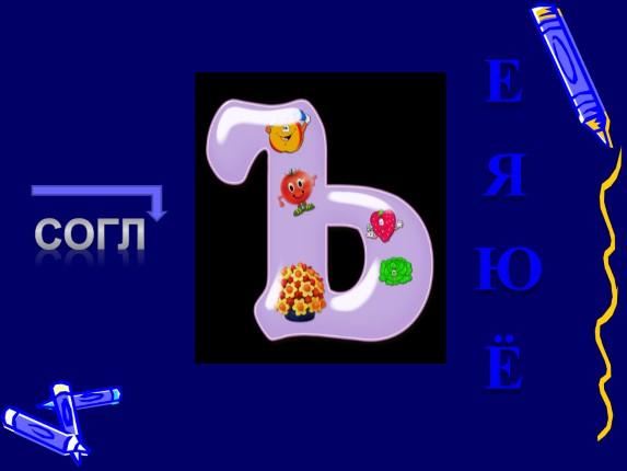 разделительный ъ и ъ знаком