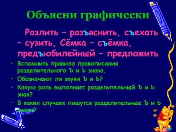 слова на русском с ъ знаком