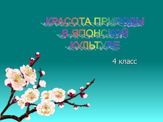 Скачать презентации на тему красота русской природы