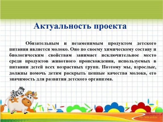 какое место занимает по молоку хоум кредит ярославль ленинградский