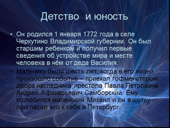 Сперанский михаил михайлович презентация