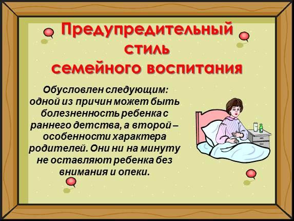 стили семейного воспитания реферат