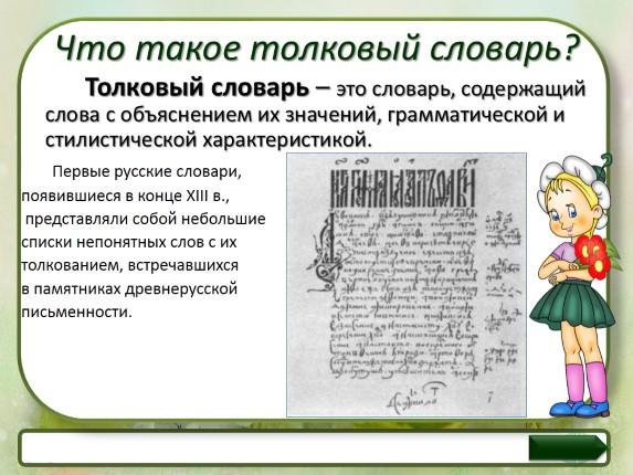 chto-takoe-prezentatsiya-tolkoviy-slovar-russkogo-yazika