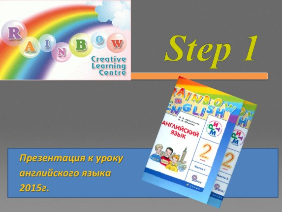 Rainbow English - Step 1
