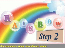 Rainbow English - Step 2