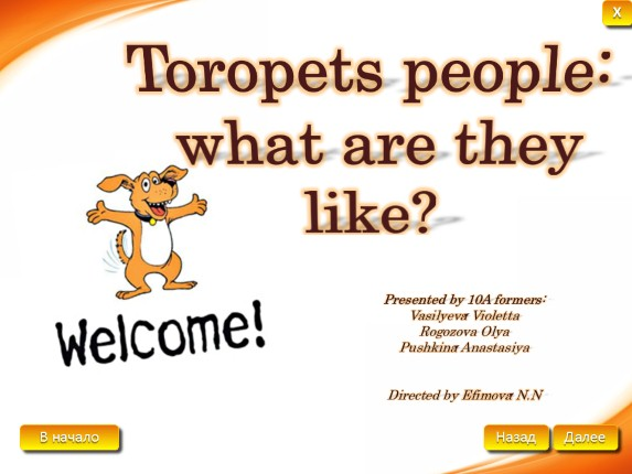 Toropets people: what are they like?