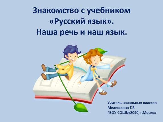 знакомство с учебником русского языка