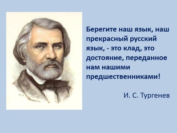 знакомство с учебником русский язык наша речь