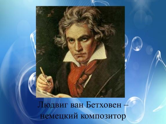 Бетховен классическая музыка скачать