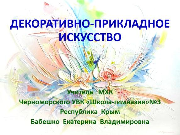 Поздравления учителя мхк