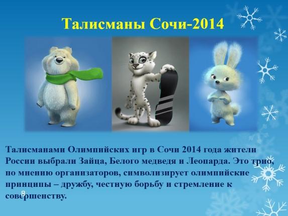Игры по русскому языку 2 класс презентация
