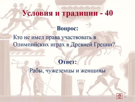 Кто имел право участвоватьв древнегреческих олимпийских играх