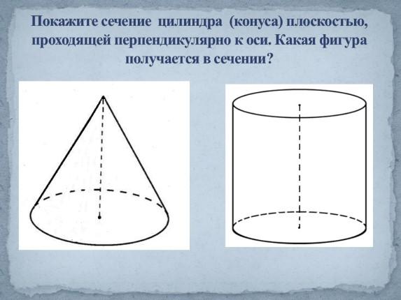 """Презентация - Урок-КВН """"Цилиндр - Конус"""""""