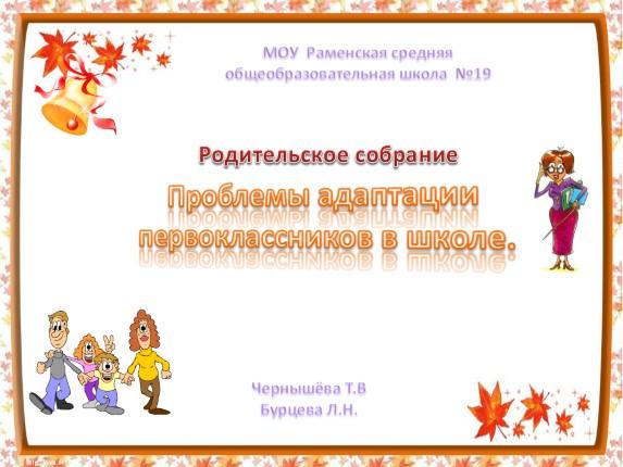 Презентация Психолога На Родительском Собрании В Школе