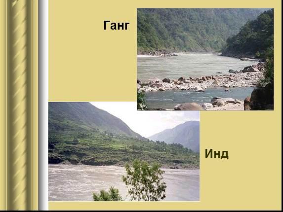 картинка реки инд