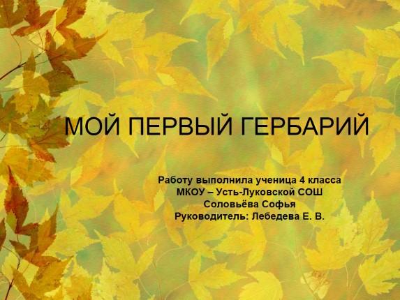 Титульный лист гербария образец