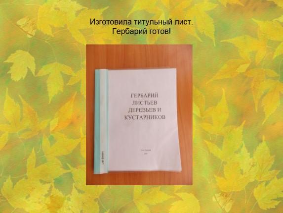 Титульный Лист Гербария Образец - фото 6