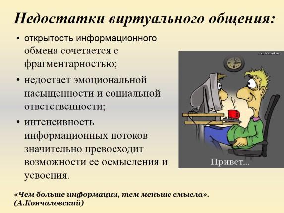 sayt-znakomstva-obsheniya-i-virt