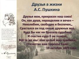 стихотворение пушкина про друзей тем