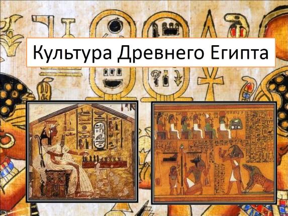 Реферат на тему культура древний египет