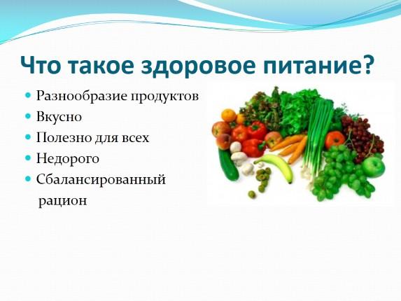 Здоровое питание для детей дошкольного возраста презентация