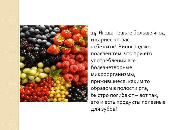 продукты позволяющие худеть