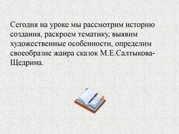 prezentatsiya-analiz-skazki-saltikova-shedrina-dikiy-pomeshik-po-planu