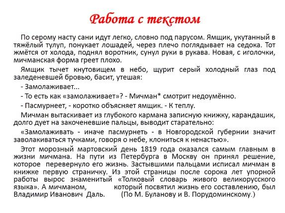 Сжатое изложение (урок русского языка с использованием РК и использованием ИКТ)