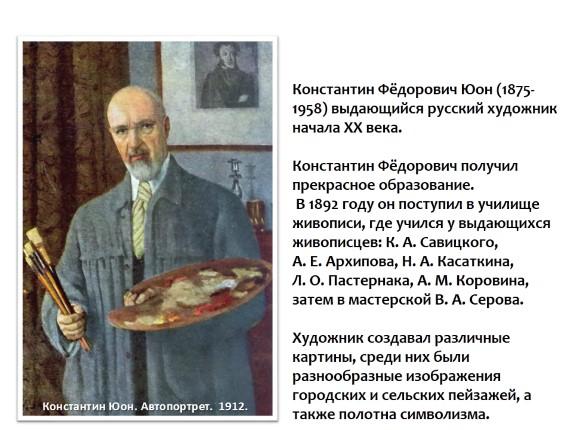 Картинки: картина к юона мартовское солнце 1915 г (картинки) в омске