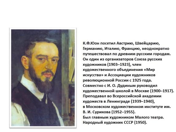 Константин фёдорович юон новая планета