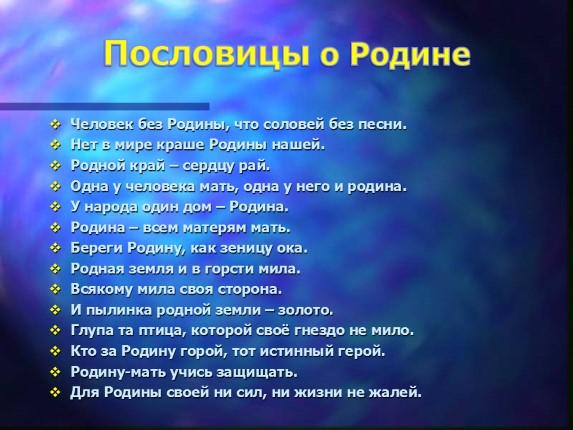 Пословицы о моей родине россии