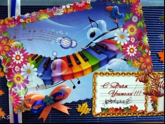 Музыкальная открытка поздравление с днем учителя 71
