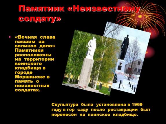 Презентация Памятники Героям Вов