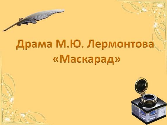 жанровое своеобразие произведения лермонтова маскарад