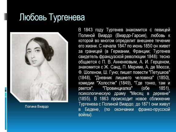 реферат о творчестве тургенева Школьные ru Реферат на тему творчество тургенева