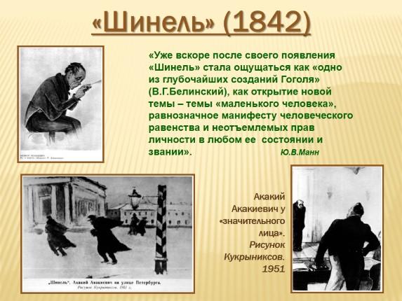 Презентация О Жизни И Творчестве Гоголя