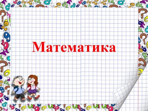 знакомство класс презентация пнш с математикой 1
