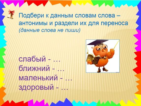 белорусские слова с мягким знаком