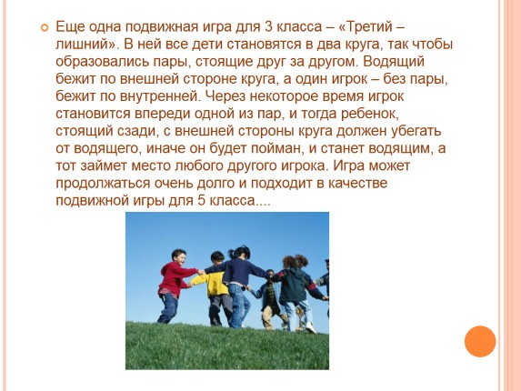 Презентация на подвижные игры
