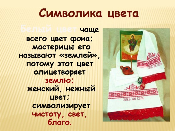 Образы и мотивы в русской вышивке