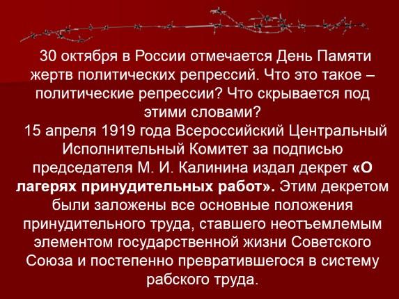 Поздравление главы района на день памяти политических репрессий