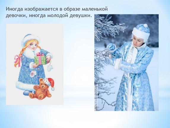 Скачать музыку расскажи снегурочка