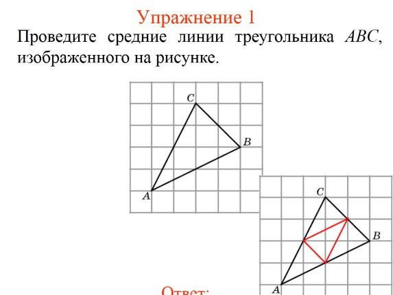 Видеоурок по геометрии 8 класс средняя линия треугольника