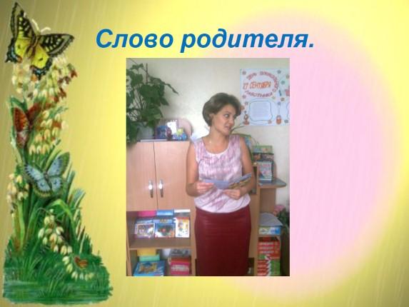 конкурс воспитатель года (визитная карточка участника)